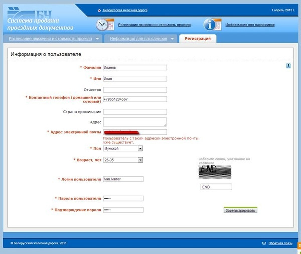 2013-04-01_202754_-_регистрация by User4829416