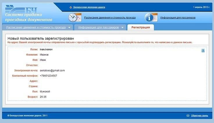 2013-04-01_203022_-_до_подтверждения