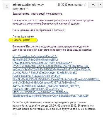 2013-04-01_203401_-_письмо_с_паролем_в_открытом_виде by User4829416