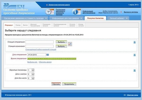 2013-04-01_203753_-_покупка_билетов_после_подтверждения_правил by User4829416