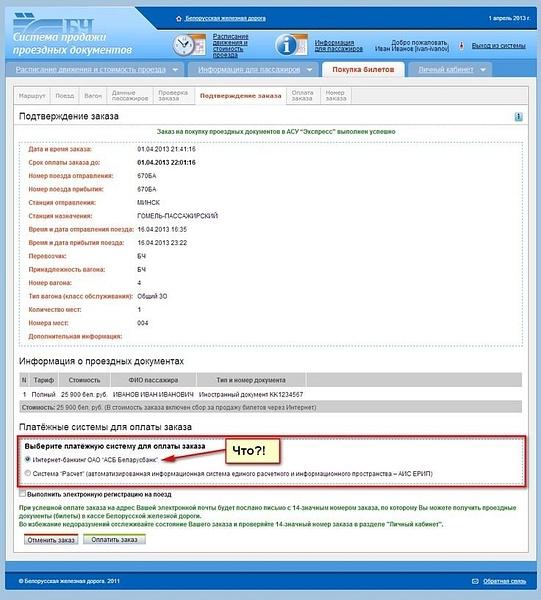 2013-04-01_204452_-_подтверждение_и_оплата by User4829416