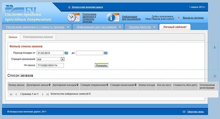 2013-04-01_205338_-_личный_кабинет_дружелюбен