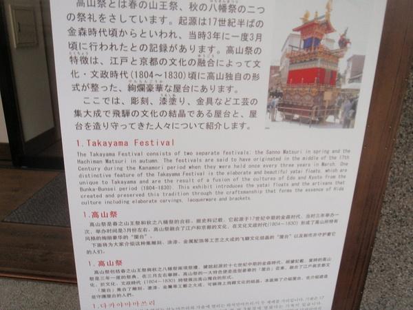 To Gifu! Takayama! and Nagoya! by KRoberts