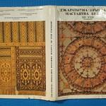Belorussian_art_book