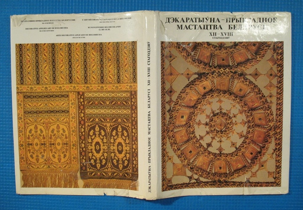 Belorussian_art_book by PostHorse