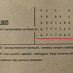 Calculator_MK-61