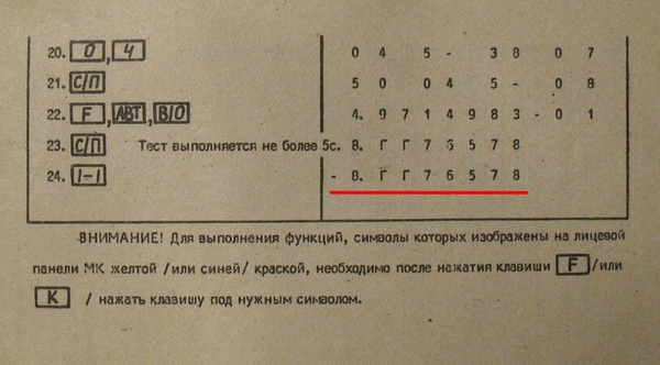 Calculator_MK-61 by PostHorse