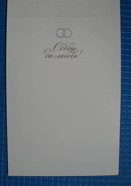 Wedding_postcard_Palekh by PostHorse