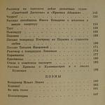 Mayakovsky_book