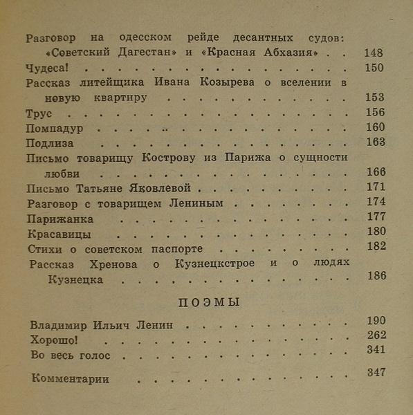 Mayakovsky_book by PostHorse