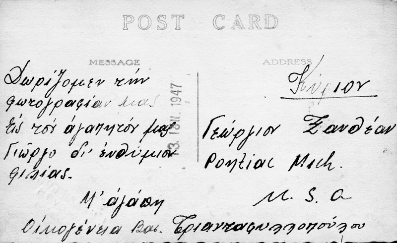 1950 In Village Page 18 -01 back