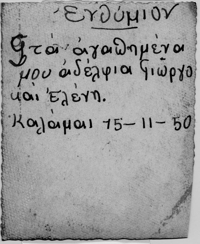 1950 In Village Page 15 -03 back