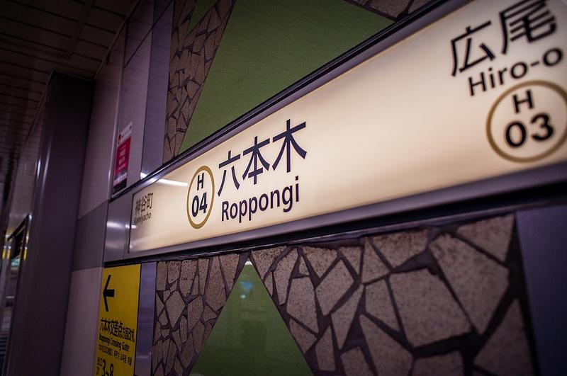 Tokyo_Trip_2017_236