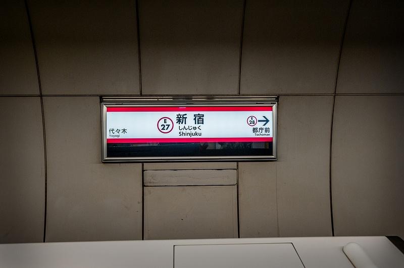 Tokyo_Trip_2017_244