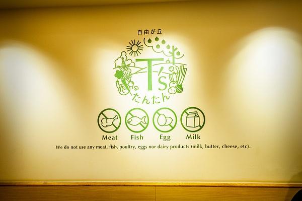 Tokyo_Trip_2017_666 by alienscream