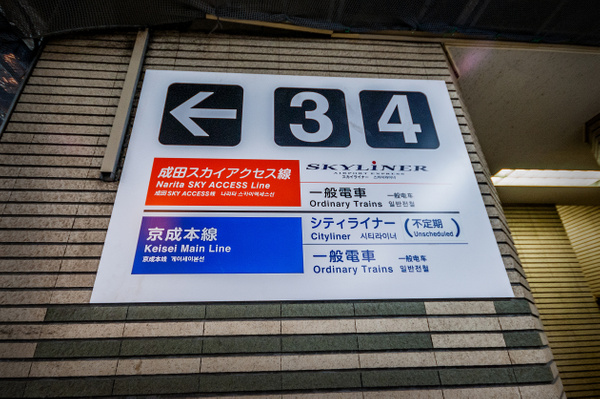 Tokyo_Trip_2017_782 by alienscream