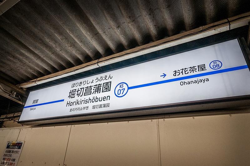 Tokyo_Trip_2017_784