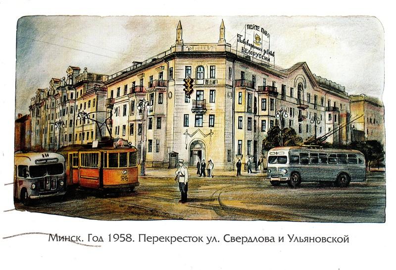 Минск в старой открытке
