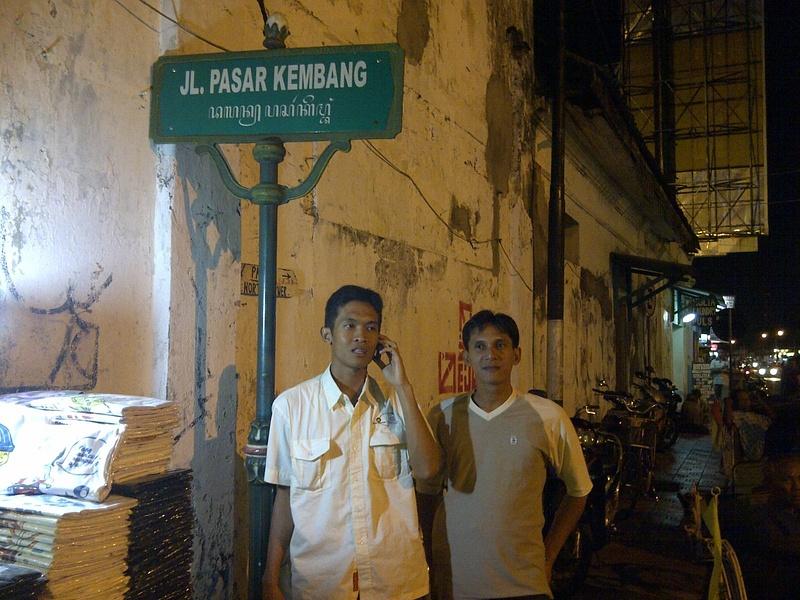 Gedong Tengen-20111205-00226_2