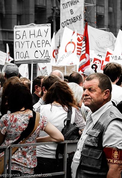 Митинг by Vestrannik680