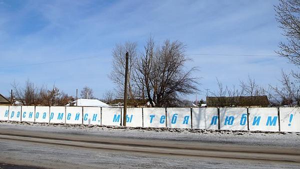 Красноармейск by Svetlana Punte