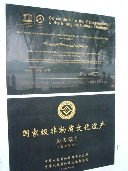 Hangzhou_EngravingMuseum_062 by StefsPictures