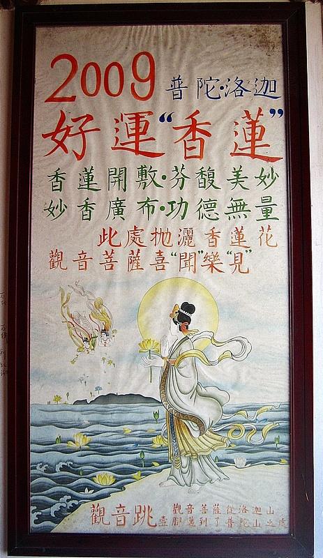 PutuoShan GuanyinFootprint 119