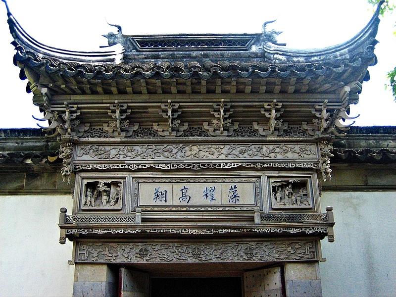 Suzhou WangshiYuan 015