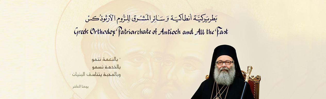 Antioch Patriarchate's Gallery