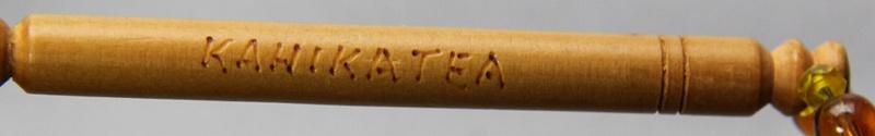 WMS-15a_$11EA-$30.50LOT_Kahikatea-wood